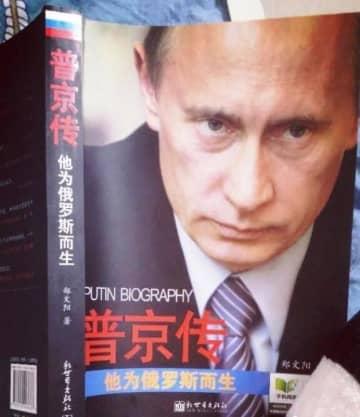 日本でプーチンカレンダーが品切れになるほど人気=中国ネット「確かにかっこいい」「日本人は北方領土要らないの?」