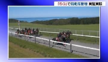 5Gで競走馬管理 8Kカメラ搭載のドローンで撮影 北海道新冠町で実証実験