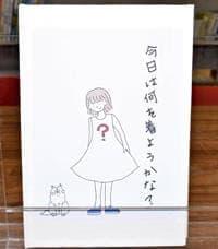 一般の部優秀賞、矢内さんの「今日は何を着ようかな?」
