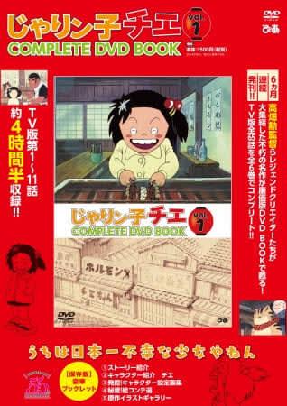 「うちは日本一不幸な少女やねん」昭和の大阪人情コメディが令和に甦る! 『じゃりン子チエCOMPLETE DVD BOOK』全6巻刊行決定!