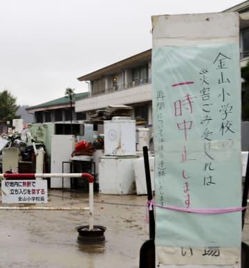 災害ごみの収容が限界に達し、受け入れを中止した宮城県丸森町の学校運動場の仮置き場=10月22日