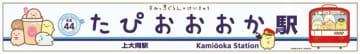 上大岡駅駅名看板イメージ 画像:京急電鉄
