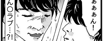 まさかの『おっさんずラブ』展開!? 高良健吾×浜野謙太に「そのルート見たい」『モトカレマニア』第4話