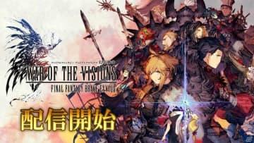 「WAR OF THE VISIONS ファイナルファンタジー ブレイブエクスヴィアス 幻影戦争」がサービス開始!