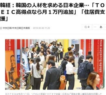日本企業が多く出店した就職フェア(韓国経済新聞2019年6月6日付より)