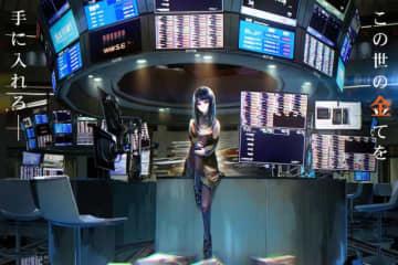 金融冒険ノベルゲー『WORLD END ECONOMiCA』アニメ化CFが11月14日開始&即日目標達成―個人投資家からの打診がきっかけに