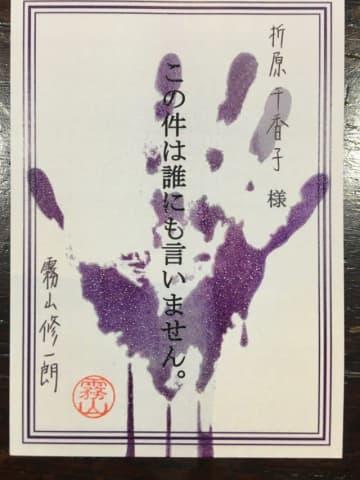 第4話より「誰にも言いませんよカード・Z」 - (C)テレビ朝日