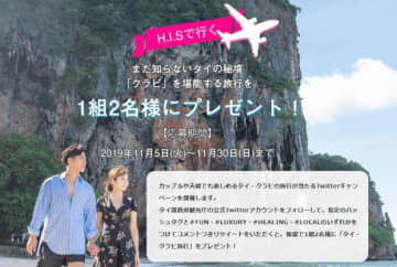 タイ政府観光庁、クラビ旅行が当たるTwitterキャンペーンを実施中 11月30日まで