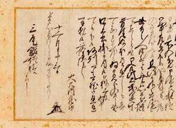 討ち入り前日に心情をつづった手紙。「十二月十三日」の日付が記されている