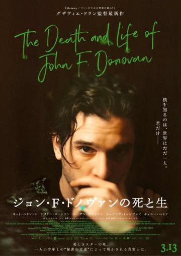 『ジョン・F・ドノヴァンの死と生』ポスタービジュアル - (C)THE DEATH AND LIFE OF JOHN F. DONOVAN INC., UK DONOVAN LTD.