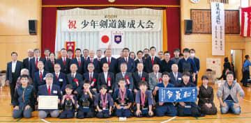 港南剣友会が50周年 錬成大会で節目祝う