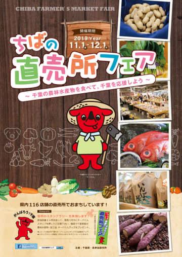 「千葉の農林水産物を食べて、千葉を応援しよう」を合言葉に、直売所フェアをPRするポスター