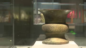 南京博物院の秘蔵品を紹介-青銅尊