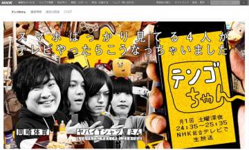 「テンゴちゃん」出演メンバーの岡崎体育とヤバイTシャツ屋さんが紅白落選を報告(画像はNHK公式サイトより)