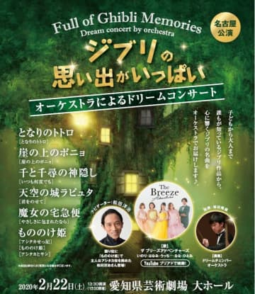 ジブリ作品の名曲を美しい歌声とオーケストラで!ナビゲーターは「もののけ姫」アシタカ役の松田洋治!