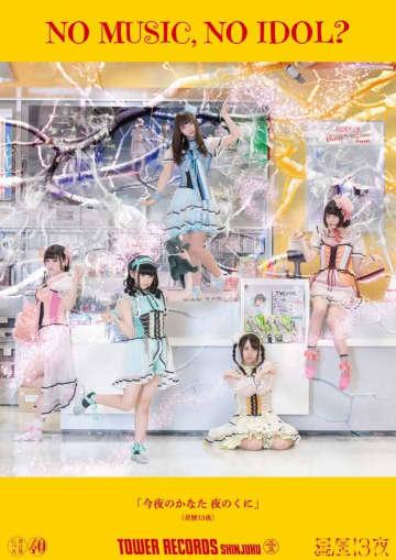 星歴13夜、タワーレコード「NO MUSIC, NO IDOL?」ポスターに登場!