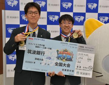 優勝した高松遼太さんと佐藤志穏さん(左から)=つくば市竹園