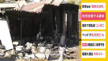 住宅全焼で4遺体 山口市