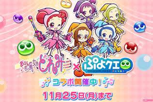 『ぷよクエ』x「おジャ魔女どれみ」コラボ開催中!魔女見習い服を身にまとったぷよクエキャラクターが登場