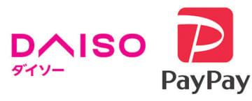ダイソーは今年10月1日からPayPayを本格導入した