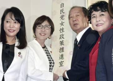 「女性政策推進室」の看板を掛ける自民党の稲田朋美幹事長代行(左から2人目)。同3人目は二階幹事長=15日午後、東京・永田町の党本部