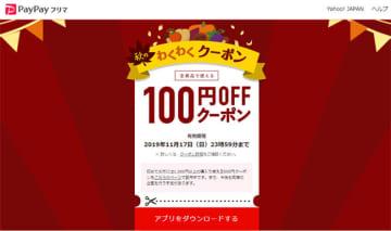 PayPayフリマで100万ダウンロード突破記念の全品100円引きクーポンを期間限定で配布
