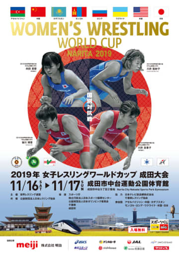 <レスリング>《お知らせ》11.16~17女子ワールドカップ/大会案内・テレビ中継・ネット中継