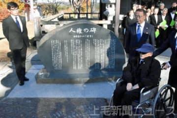 栗生楽泉園で行われた「人権の碑」の除幕式