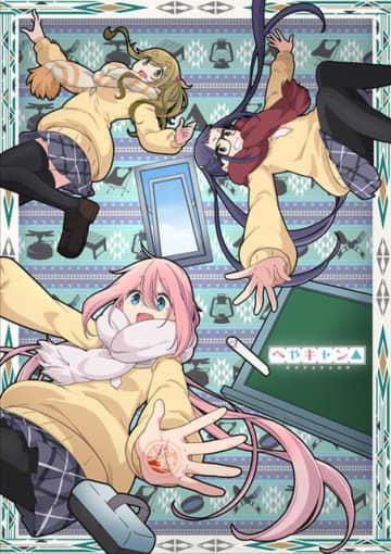 ショートアニメ『へやキャン△』キービジュアル(C)あfろ・芳文社/野外活動委員会
