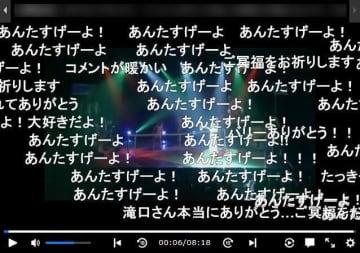 「テニミュ」でも滝口さんを追悼するコメントがあふれた(ニコニコ動画より)