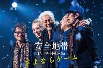 初めて阪神甲子園球場でのライブに臨んだ安全地帯