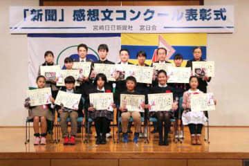 「新聞」感想文コンクールの受賞者ら=16日午後、宮崎市・宮日会館