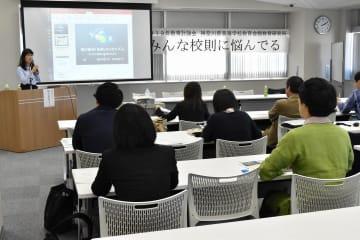 校則を巡る問題について意見を交わした討論会=横浜市中区