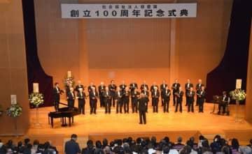 慈愛園、福祉実践100年 熊本市で記念式典 子ども、女性、高齢者支援