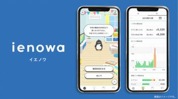 「ienowa」のイメージ。AIキャラクター「ちょび」が月々の電気代を教えてくれる。(エナジーゲートウェイ発表資料より)