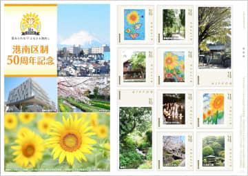 横浜市港南区制50周年記念切手