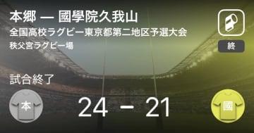 【全国高校ラグビー東京都第二地区予選大会決勝】本郷が國學院久我山から勝利をもぎ取る