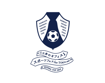 ボンバー中澤佑二が引退後 3度目のフットサルをプレー『三井のオフィス』 スポーツフェスfor TOKYO 2020 ~FUTSAL CUP 2019決勝大会~