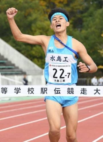 3位でゴールテープを切り全国初出場を決めた水島工のアンカー安藤勘太=みよし運動公園陸上競技場