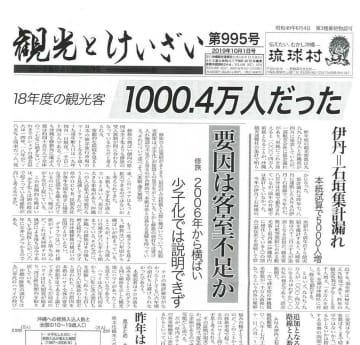 観光客数1千万人超を1面トップで報じる、10月1日付「観光とけいざい」(提供)