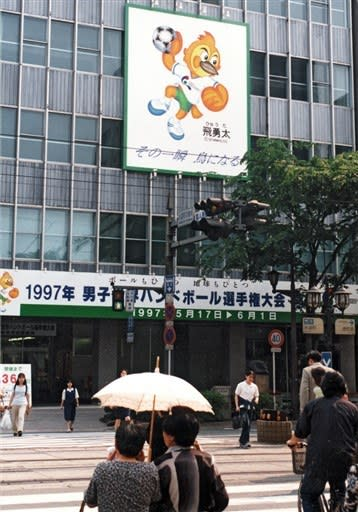 熊本市中心部に掲げられた「飛勇太」の大看板=1996年5月