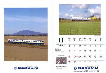 鉄道の写真を掲載した関東鉄道の2020年カレンダー