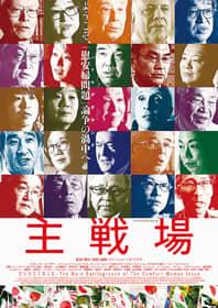 映画「主戦場」のPRポスター(室蘭シネマズクラブ提供)