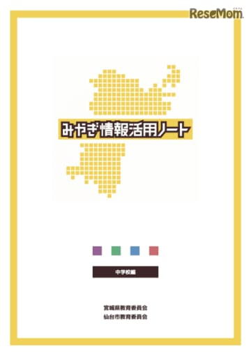「みやぎ情報活用ノート」中学校編