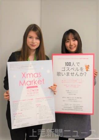 イベントへの来場を呼び掛けるバウアーさん(左)と細矢さん