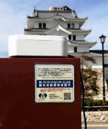 尼崎城の近くに置かれたセンサー(あまがさき観光局提供)