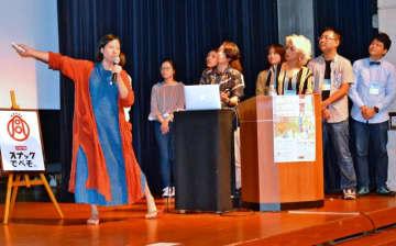 中心商店街の空きスペースの再生案を発表するリノベーションスクールの受講生=沖縄市民会館