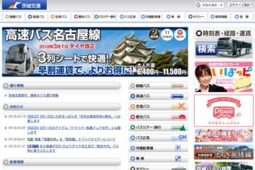 茨城交通、岩瀬~東京線「桜川・筑西ライナー」を予約不要で乗車可能に 12月16日から