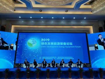 2019グリーン発展・エネルギー設備フォーラム開催 河北省衡水市
