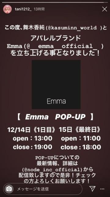 元AKB48 谷川聖、舞木香純(AKB48チーム8)とともにファッションブランド『Emma』立ち上げ!「多くの方々に愛されるものを作っていけたら」